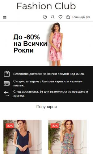 Дизайн и разработка на онлайн магазин с мобилна версия