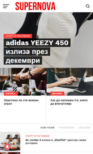 Дизайн и разработка на уебсайт за Онлайн медия за личностно, кариерно и бизнес развитие