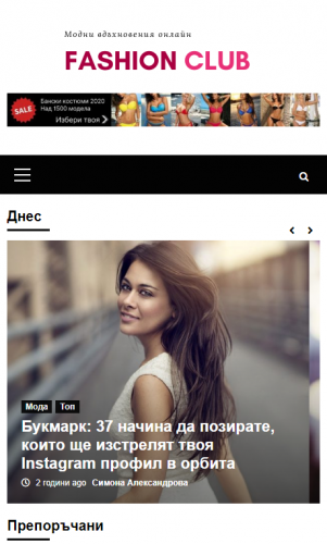 Дизайн и разработка на уебсайт за онлайн списание за дамска мода и стил.