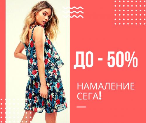 Пример реклама във Facebook, Instagram и Google  - Промоция на дамски облекла