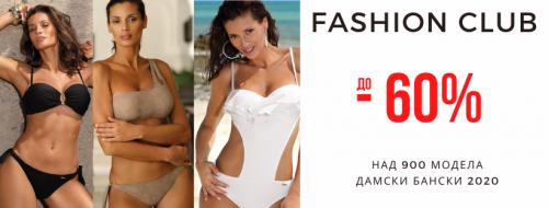Пример реклама във Facebook, Instagram и Google  - Промоция на дамски дрехи и обувки.