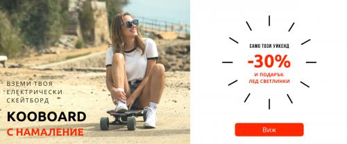 Пример реклама във Facebook, Instagram и Google  - Промоция на спортни стоки и детски играчки